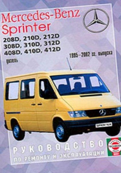 Mercedes Sprinter Инструкция