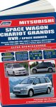 Руководство Mitsubishi Space Wagon, Chariot Grandis, RVR, Space Runner модели 2WD и 4WD