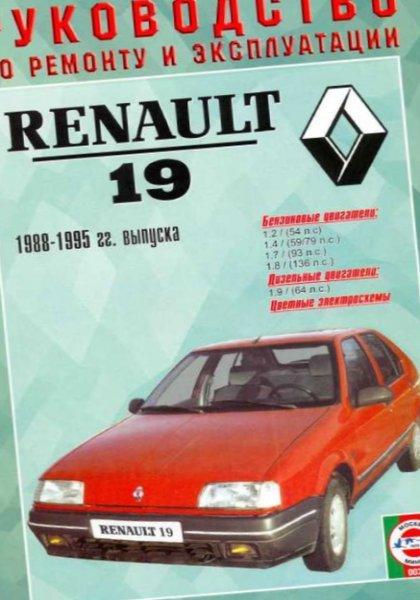 эксплуатация и ремонт renault-19