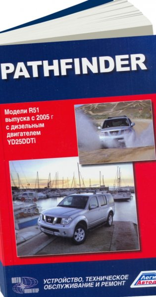 Инструкция по эксплуатации Nissan Pathfinder