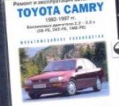 cd диск toyota camry с1992-1997