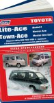 Руководство Toyota Lite-Ace,Town-Ace, Model-F, Master-Ace, Master-Ace Surf (2WD & 4WD)