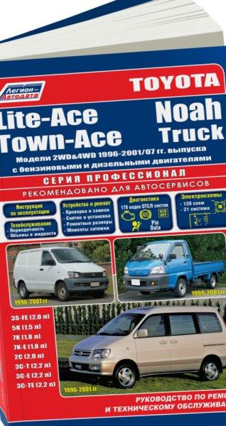 Руководство Toyota Lite-Ace,Town-Ace, NOAH, Truck (2WD и 4WD)