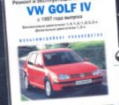 Компакт-диск Volkswagen GOLF 4 с 1997 год