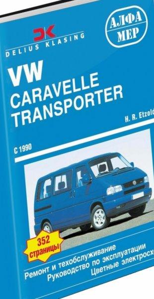 Фольксваген транспортер т4 2 4 ремонт транспортеры новые и цены фото