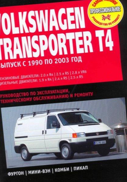 Руководство по эксплуатации транспортер т4 вместо конвейера