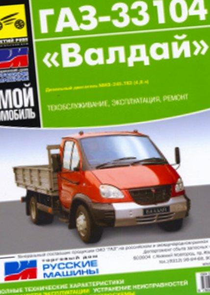 ГАЗ 33104 СХЕМА ЭЛЕКТРООБОРУДОВАНИЯ СКАЧАТЬ БЕСПЛАТНО