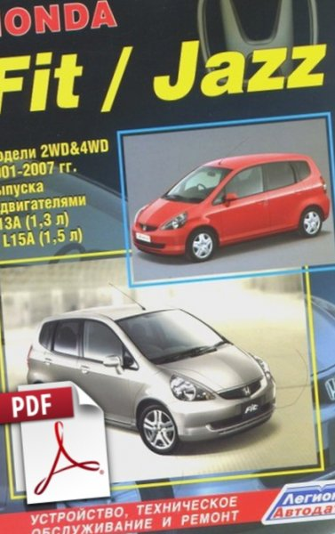 Руководство Honda Fit / Jazz