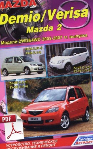 инструкция mazda mpv pdf