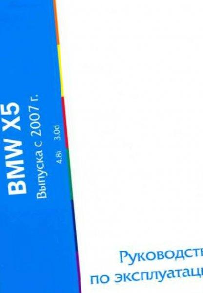 Купить bmw x5 (e70) инструкция по ремонту, техобслуживанию и.