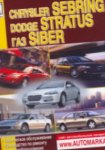 Руководство Chrysler Sebring, Dodge Stratus, ГАЗ Siber