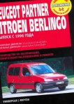 Руководство Peugeot Partner, Citroen Berlingo ( с 1996)