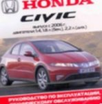 Компакт-диск Honda Civic с 2006 года