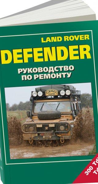 инструкция по ремонту ленд ровер дефендер 110
