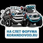 :na_slet_korandovod: