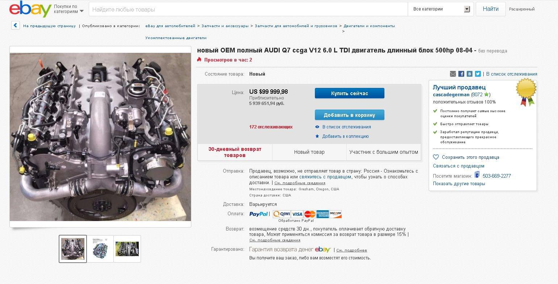 Цена мотора.jpg
