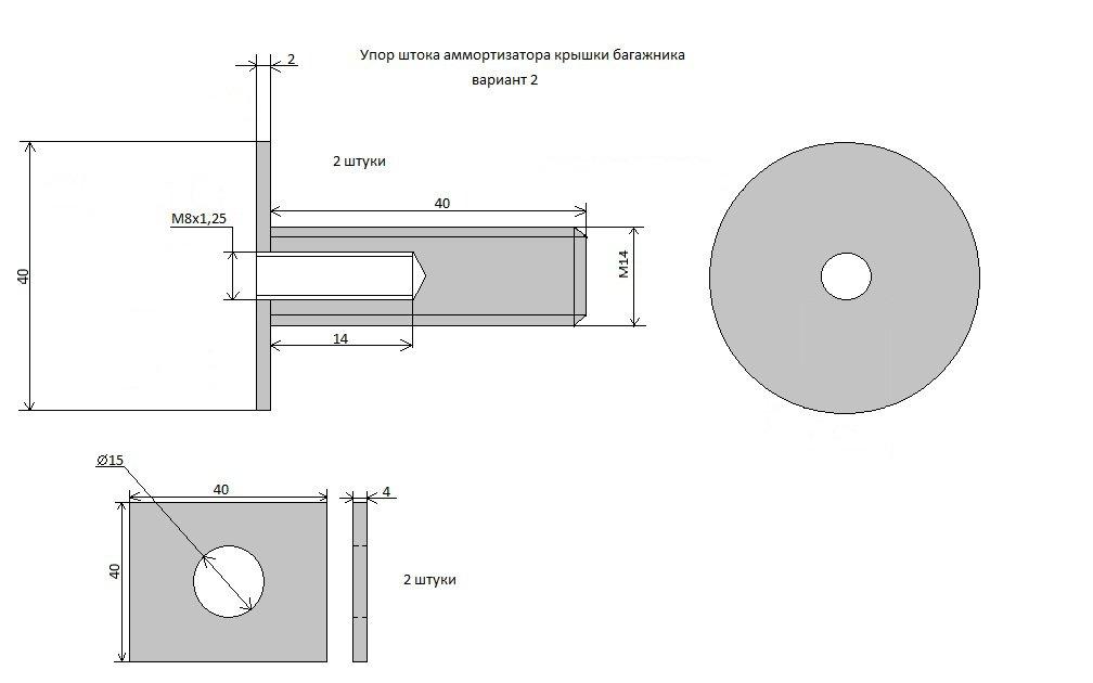 Упор газлифта крышки багажника втулка вариант 2.jpg