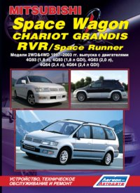 Mitsubishi Space Wagon, Space Runner, Chariot Grandis, RVR - Руководство по ремонту и эксплуатации