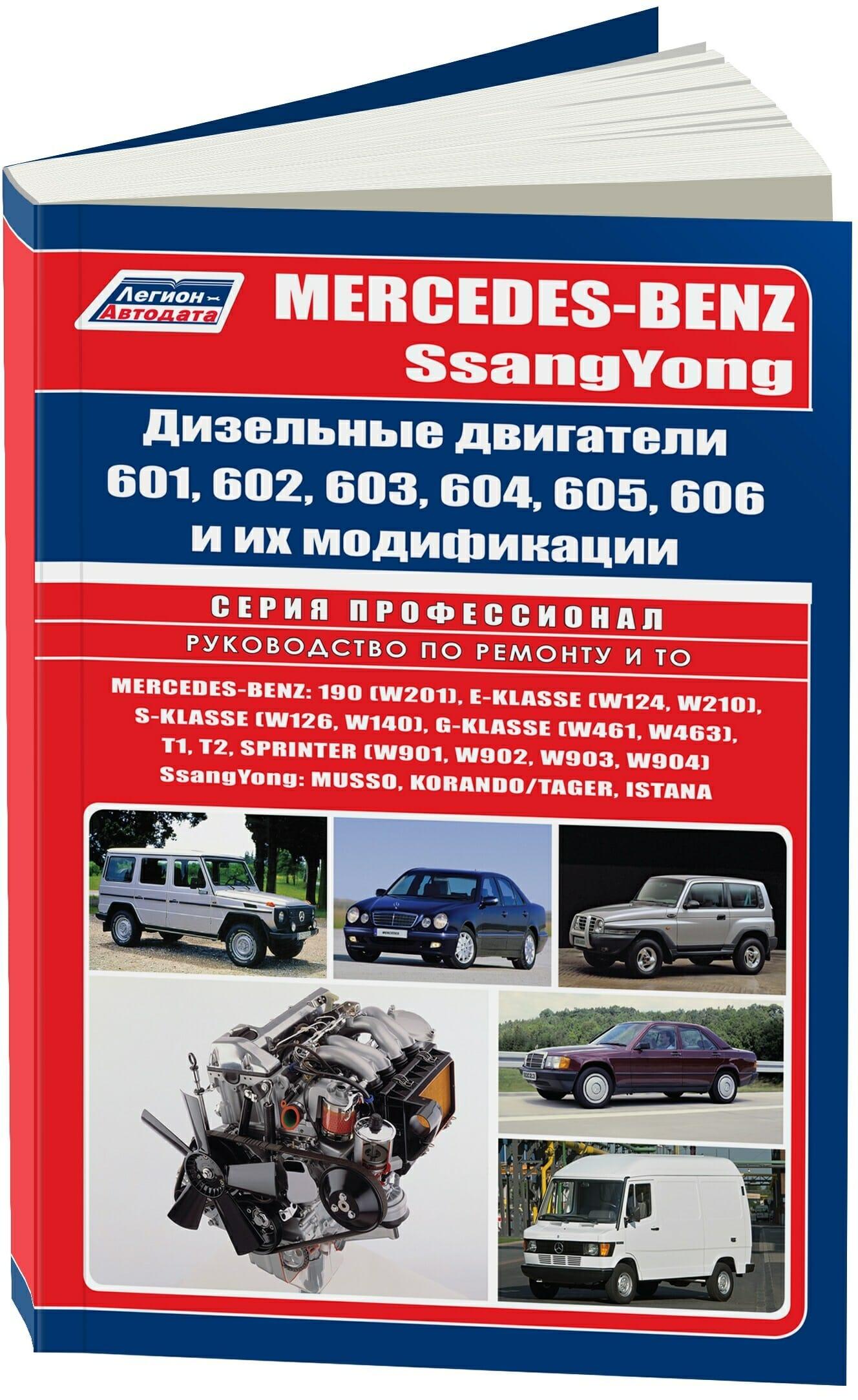Книга руководство по ремонту дизельных двигателей OM 601,602,603, 604, 605, 606 и их модификации