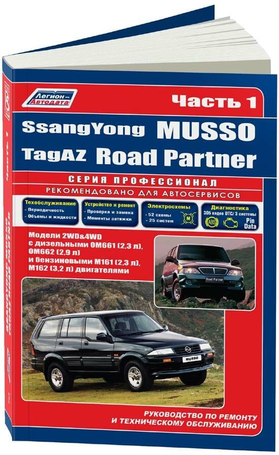 Книга Руководство по ремонту SsangYong Musso (Road Partner)