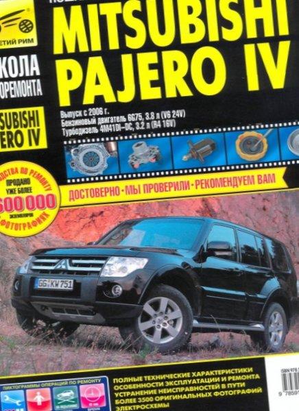 Руководство Mitsubishi Pajero
