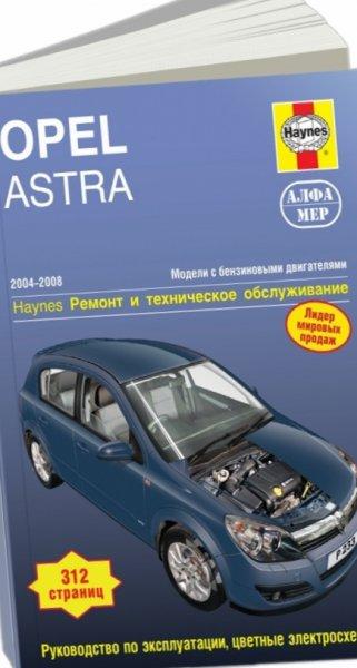 Руководство Opel Astra