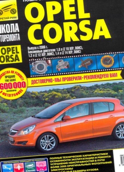 Руководство Opel Corsa, Школа