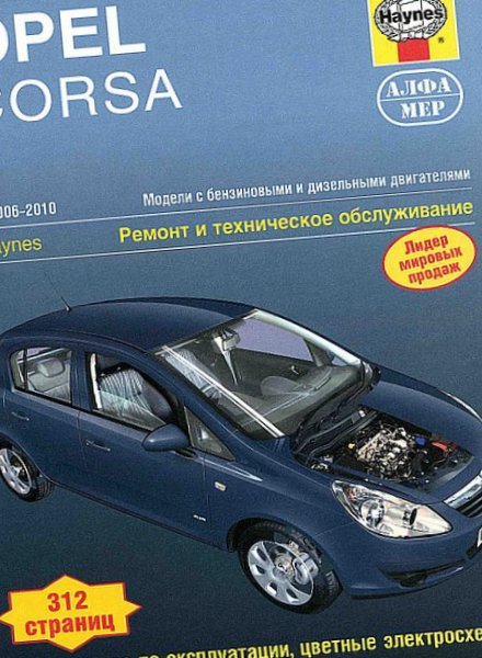 Руководство Opel Corsa (с 2006