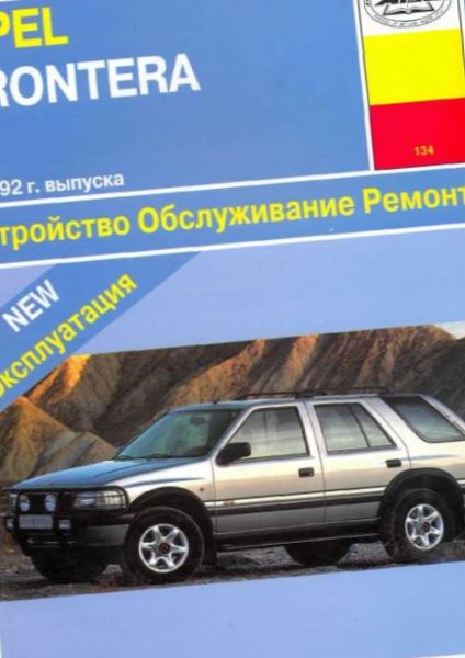 Opel Frontera Workshop Owners Manual - Free Download