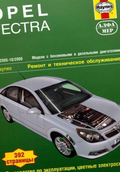 Руководство Opel Vectra