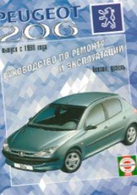 Peugeot 206 эксплуатация ремонт