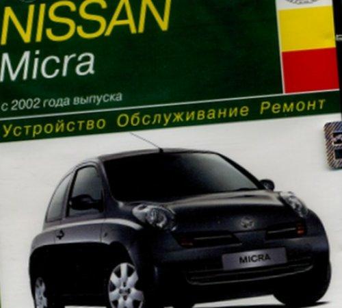 Компакт-диск Nissan Micra с