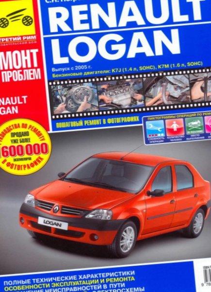 Руководство Renault Logan Ремонт без проблем (руководство, мануал, инструкция, книга)