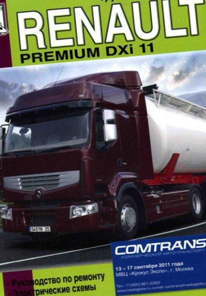 Руководство Renault Premium