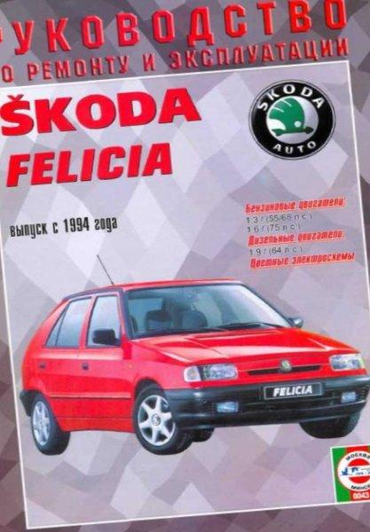 Руководство Skoda Felicia