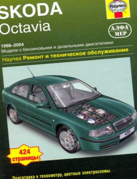 Руководство Skoda Octavia.