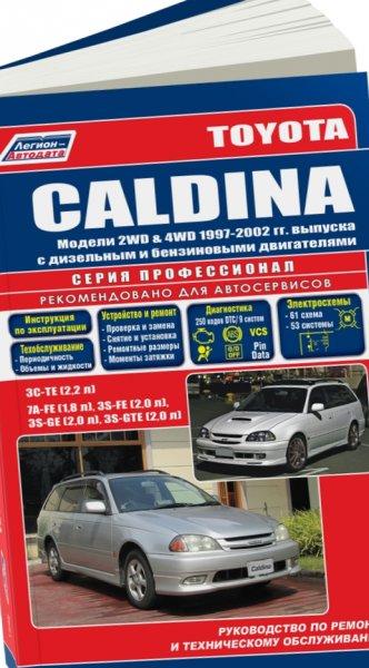 инструкция Caldina - фото 8