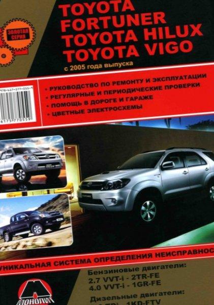 Тойота айго руководство по ремонту скачать торрент