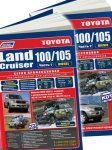 Руководство Toyota Land Cruiser 100, 105 (дизель), 1998-2007 в 2-х частях