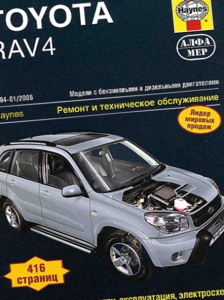Rav по автомобиля инструкция 4 2006 эксплуатации