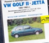 Компакт-диск Volkswagen GOLF 2, VW JETTA 2