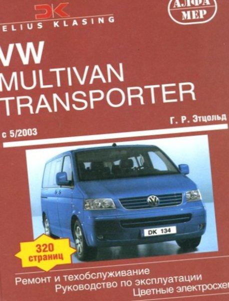 Volkswagen t5 transporter руководство по ремонту и эксплуатации
