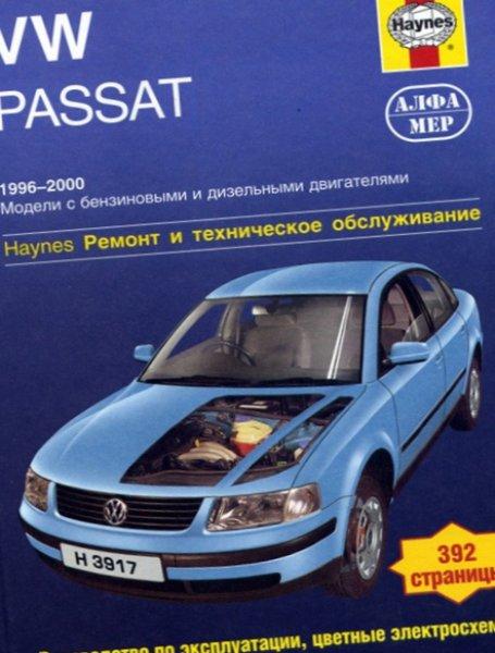 Руководство Volkswagen Passat