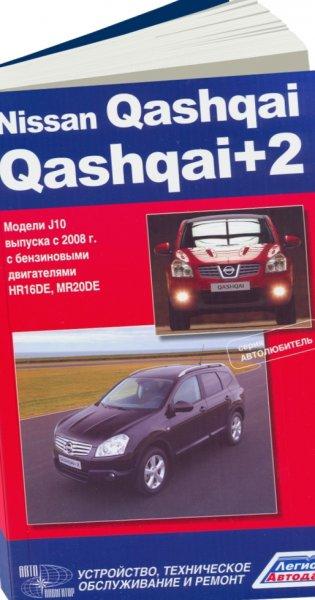 Nissan qashqai инструкция по эксплуатации pdf