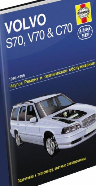 Руководство Volvo S70, V70