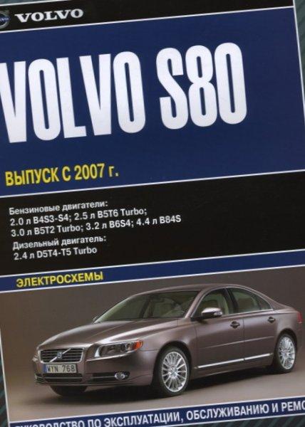 Volvo Инструкция По Эксплуатации