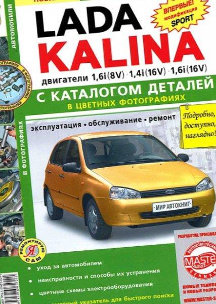 Руководство Lada Kalina.