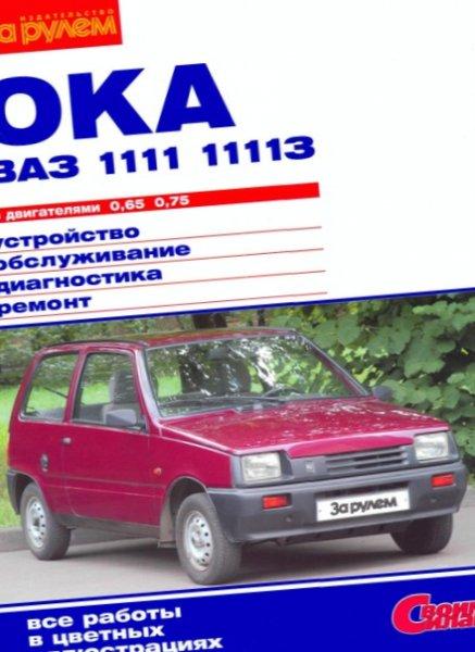 Пособие ВАЗ 1111,1113