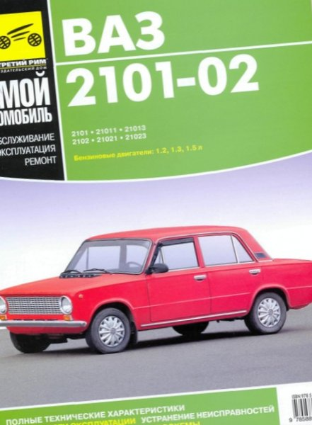 Мануал ВАЗ 2101-02 Руководство