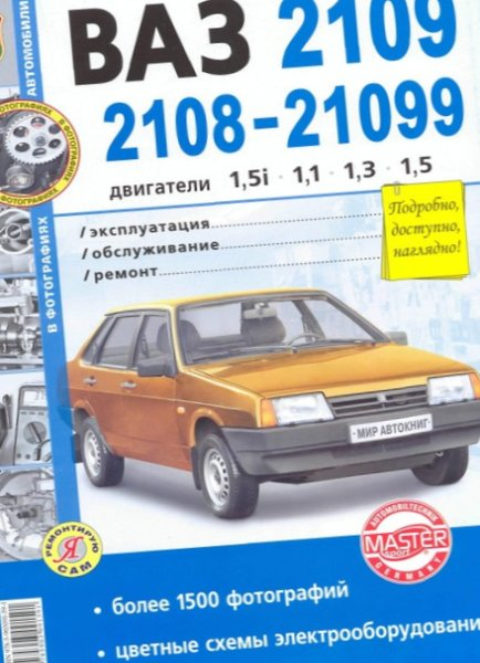 Руководство ВАЗ 2108, 2109,